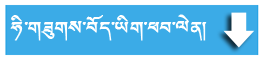 Himalayan Font