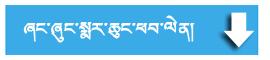 Marchung Font